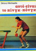 ΑΥΤΟ ΕΙΝΑΙ ΤΟ ΠΙΓΚ ΠΟΓΚ. Αθλήματα - Τέννις - Squash - Τέννις