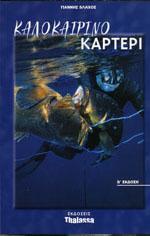 ΚΑΛΟΚΑΙΡΙΝΟ ΚΑΡΤΕΡΙ Β' έκδοση. Υπαίθρια σπορ - Ψάρεμα -