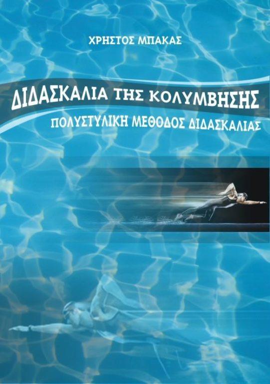 ΔΙΔΑΣΚΑΛΙΑ ΤΗΣ ΚΟΛΥΜΒΗΣΗΣ. Υδάτινα σπορ - Κολύμβηση - Διδασκαλία