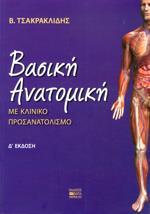 ΒΑΣΙΚΗ ΑΝΑΤΟΜΙΚΗ. Φυσιοθεραπεία - Ανατομία - Φυσιολογία - Ανατομία