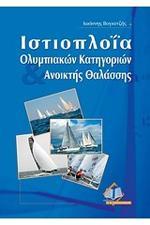 ΙΣΤΙΟΠΛΟΙΑ Ολυμπιακών Κατηγοριών Ανοικτής Θαλάσσης. Υδάτινα σπορ - Ιστιοπλοία -
