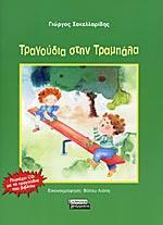 ΤΡΑΓΟΥΔΙΑ ΣΤΗΝ ΤΡΑΜΠΑΛΑ. Παιδαγωγικά παιχνίδια - Κινητικά - Διασκεδαστικά