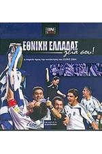 ΕΘΝΙΚΗ ΕΛΛΑΔΟΣ γειά σου! Η πορεία προς την κατάκτηση  του EURO 2004. Αθλήματα - Ποδόσφαιρο - Ομάδες