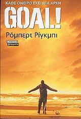 GOAL κάθε όνειρο έχει μια αρχή. Αθλήματα - Ποδόσφαιρο - Μυθιστορήματα - Δοκίμια