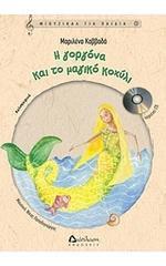 Η ΓΟΡΓΟΝΑ ΚΑΙ ΤΟ ΜΑΓΙΚΟ ΚΟΧΥΛΙ [Βιβλίο + CD]. Παιδαγωγικά παιχνίδια - Μουσικοκινητικά -