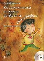ΜΟΥΣΙΚΟΚΙΝΗΤΙΚΑ ΠΑΙΧΝΙΔΙΑ ΜΕ ΑΞΟΝΑ ΤΑ ΣΥΝΑΙΣΘΗΜΑΤΑ [ Βιβλίο+CD ]. Παιδαγωγικά παιχνίδια - Μουσικοκινητικά -