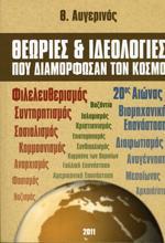 ΘΕΩΡΙΕΣ & ΙΔΕΟΛΟΓΙΕΣ ΠΟΥ ΔΙΑΜΟΡΦΩΣΑΝ ΤΟΝ ΚΟΣΜΟ. Αθλητικές επιστήμες - Ιστορία - Φιλοσοφία -