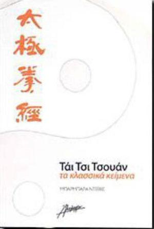 ΤΑΙΤΣΙΤΣΟΥΑΝ τα κλασσικά κείμενα. Πολεμικές τέχνες - Κινέζικες - Tai Chi Chuan