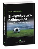ΕΠΑΓΓΕΛΜΑΤΙΚΟ ΠΟΔΟΣΦΑΙΡΟ. Αθλήματα - Ποδόσφαιρο - Ιστορικά