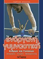 ΕΝΟΡΓΑΝΗ ΓΥΜΝΑΣΤΙΚΗ Ανδρών και γυναικών. Αθλήματα - Ενόργανη - Ρυθμική - Ενόργανη