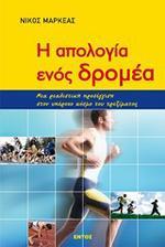 Η ΑΠΟΛΟΓΙΑ ΕΝΟΣ ΔΡΟΜΕΑ. Αθλήματα - Μαραθώνιος - Τρέξιμο - Μαραθώνιος