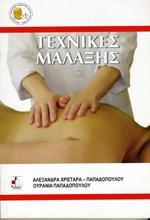 ΤΕΧΝΙΚΕΣ ΜΑΛΑΞΗΣ. Φυσιοθεραπεία - Μασάζ - Μάλαξη -