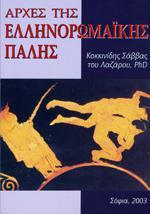 ΑΡΧΕΣ ΤΗΣ ΕΛΛΗΝΟΡΩΜΑΙΚΗΣ ΠΑΛΗΣ. Πολεμικές τέχνες - Ελληνικές - Ελληνορωμαική