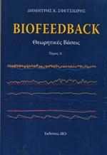 BIOFEEDBACK Θεωρητικές βάσεις Τόμος Α'. Φυσιοθεραπεία - Αποκατάσταση -