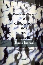 Ο ΑΝΘΡΩΠΟΣ ΚΑΙ ΤΟ ΠΑΙΧΝΙΔΙ [Homo Ludens]. Αθλητικές επιστήμες - Κοινωνιολογία - Ηθική -