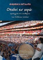 ΟΠΑΔΟΙ ΕΝ ΧΟΡΩ. Αθλήματα - Ποδόσφαιρο - Μυθιστορήματα - Δοκίμια
