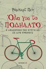 ΟΛΑ ΓΙΑ ΤΟ ΠΟΔΗΛΑΤΟ. Αθλήματα - Ποδηλασία - Ποδηλασία