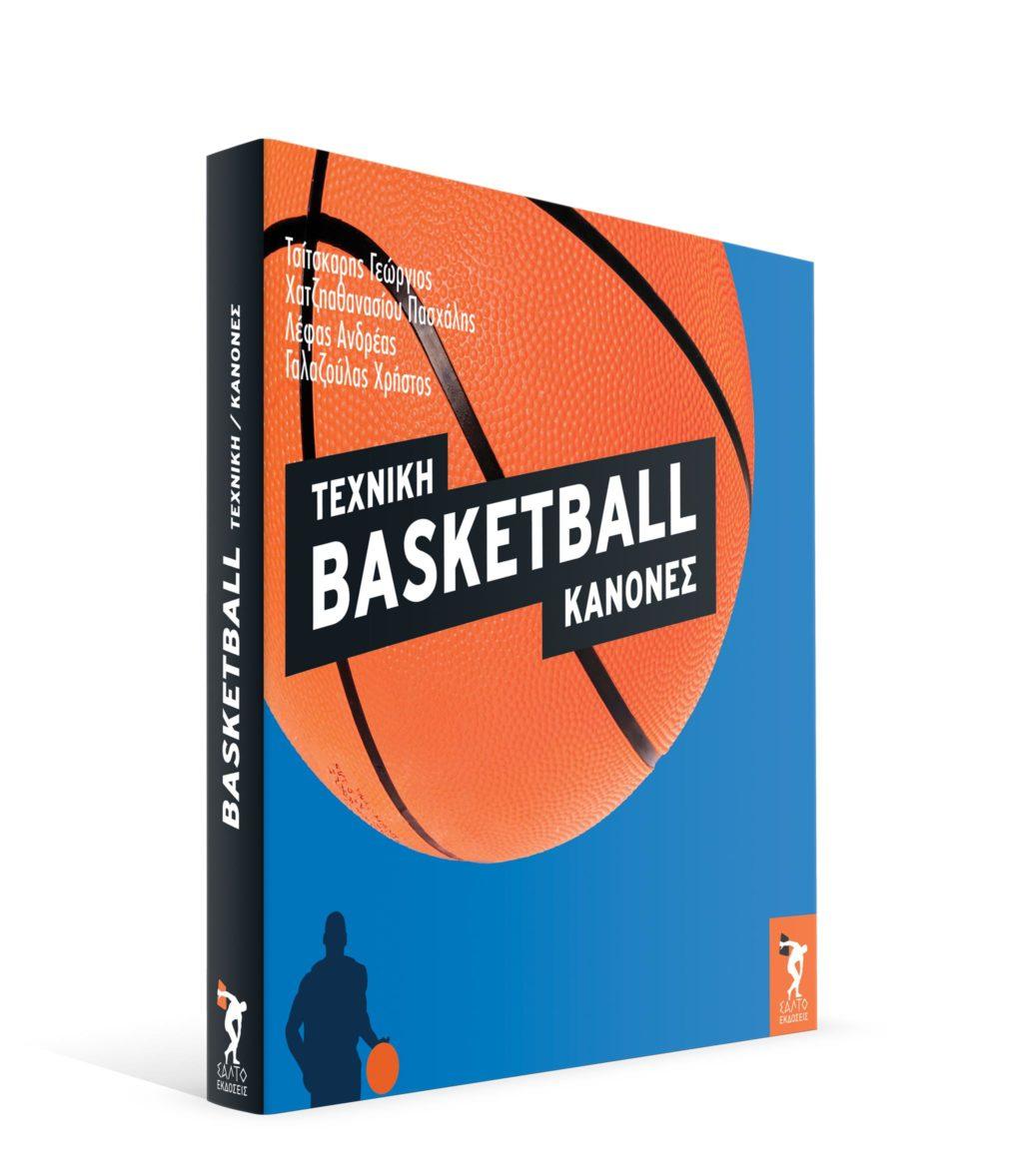 BASKETBALL ΤΕΧΝΙΚΗ - ΚΑΝΟΝΕΣ Νέο. Αθλήματα - Μπάσκετ - Τακτική Τεχνική