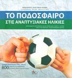 ΤΟ ΠΟΔΟΣΦΑΙΡΟ ΣΤΙΣ ΑΝΑΠΤΥΞΙΑΚΕΣ ΗΛΙΚΙΕΣ. Αθλήματα - Ποδόσφαιρο - Αναπτυξιακές ηλικίες