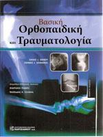 ΒΑΣΙΚΗ ΟΡΘΟΠΕΔΙΚΗ ΚΑΙ ΤΡΑΥΜΑΤΙΟΛΟΓΙΑ [5η έκδοση]. Φυσιοθεραπεία - Παθήσεις - Ορθοπαιδικό