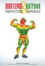 ΑΘΛΗΤΙΣΜΟΣ & ΔΙΑΤΡΟΦΗ-ΦΑΡΜΑΚΟΔΙΕΓΕΡΣΗ-ΣΥΜΠΛΗΡΩΜΑΤΑ. Fitness - Συμπληρώματα - Φάρμακα - Συμπληρώματα