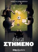 ΕΙΝΑΙ ΣΤΗΜΕΝΟ. Αθλήματα - Ποδόσφαιρο - Μυθιστορήματα - Δοκίμια