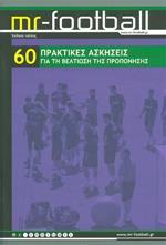 MR FOOTBALL 60 Πρακτικές Ασκήσεις για τη Βελτίωση της Προπόνησης [Έκδοση Τσέπης]. Αθλήματα - Ποδόσφαιρο - Περιοδικά