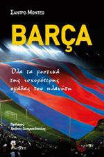 BARCA. Αθλήματα - Ποδόσφαιρο - Ομάδες