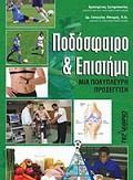 ΠΟΔΟΣΦΑΙΡΟ & ΕΠΙΣΤΗΜΗ. Αθλήματα - Ποδόσφαιρο - Προπονητική - Φυσική Κατάσταση