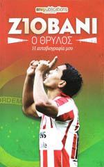 ΖΙΟΒΑΝΙ Ο ΘΡΥΛΟΣ. Αθλήματα - Ποδόσφαιρο - Βιογραφίες