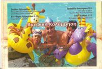 ΒΡΕΦΙΚΗ ΚΟΛΥΜΒΗΣΗ. Υδάτινα σπορ - Κολύμβηση - Κολύμπι για παιδιά
