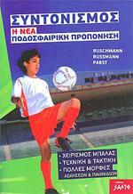 ΣΥΝΤΟΝΙΣΜΟΣ Η ΝΕΑ ΠΟΔΟΣΦΑΙΡΙΚΗ ΠΡΟΠΟΝΗΣΗ. Αθλήματα - Ποδόσφαιρο - Αναπτυξιακές ηλικίες