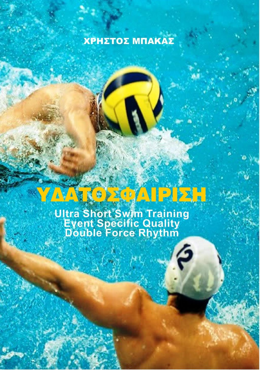 ΥΔΑΤΟΣΦΑΙΡΙΣΗ Ultra Short Swim Training Event Specific Quality Double Force Rhythm