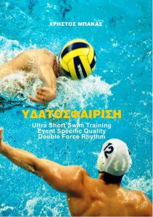 ΥΔΑΤΟΣΦΑΙΡΙΣΗ Ultra Short Swim Training Event Specific Quality Double Force Rhythm. Υδάτινα σπορ - Υδατοσφαίριση -