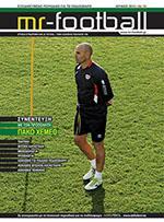 MR FOOTBALL [ΠΕΡΙΟΔΙΚΟ] Τεύχος νο10. Αθλήματα - Ποδόσφαιρο - Περιοδικά