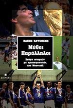 ΜΥΘΟΙ ΠΑΡΑΛΛΗΛΟΙ. Αθλήματα - Ποδόσφαιρο - Ιστορικά