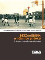 ΘΕΣΣΑΛΟΝΙΚΗ: Η ΠΟΛΗ ΤΟΥ ΜΠΑΣΚΕΤ. Αθλήματα - Μπάσκετ - Βιογραφίες - Ιστορικά