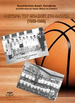 Η ΙΣΤΟΡΙΑ ΤΟΥ ΜΠΑΣΚΕΤ ΣΤΗ ΝΑΟΥΣΑ (1952-1989). Αθλήματα - Μπάσκετ - Βιογραφίες - Ιστορικά
