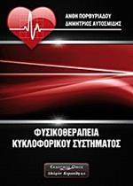 ΦΥΣΙΚΟΘΕΡΑΠΕΙΑ ΚΥΚΛΟΦΟΡΙΚΟΥ ΣΥΣΤΗΜΑΤΟΣ. Φυσιοθεραπεία - Παθήσεις - Καρδιοναπνευστικό