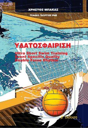 ΥΔΑΤΟΣΦΑΙΡΙΣΗ β' έκδοση Ultra Short Swim training