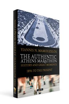 THE AUTHENTIC ATHENS MARATHON