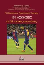 FC BARCELONA: ΠΡΟΠΟΝΗΣΗ ΤΑΚΤΙΚΗΣ 151 ΑΣΚΗΣΕΙΣ ΓΙΑ 34 ΤΑΚΤΙΚΕΣ ΚΑΤΑΣΤΑΣΕΙΣ. Αθλήματα - Ποδόσφαιρο - Τακτική - Τεχνική