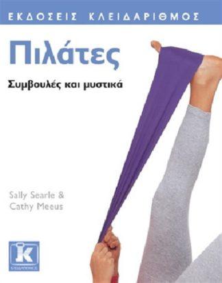 ΠΙΛΑΤΕΣ Συμβουλές και Μυστικά. Pilates - Yoga - Pilates - Mat Workout