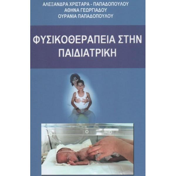 ΦΥΣΙΚΟΘΕΡΑΠΕΙΑ ΣΤΗΝ ΠΑΙΔΙΑΤΡΙΚΗ. Φυσιοθεραπεία - Αποκατάσταση -