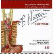ΕΓΧΕΙΡΙΔΙΟ ΑΝΑΤΟΜΙΚΗΣ Αυτοαξιολόγηση γνώσεων τομ.3 ΚΟΡΜΟΣ. Φυσιοθεραπεία - Ανατομία - Φυσιολογία - Ανατομία