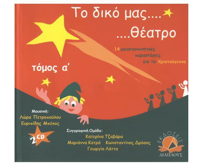 ΤΟ ΔΙΚΟ ΜΑΣ ΘΕΑΤΡΟ ΓΙΑ ΤΑ ΧΡΙΣΤΟΥΓΕΝΝΑ 14 μουσικοκινητικές παραστάσεις ΤΟΜΟΣ Α ΚΑΙ Β (2 ΒΙΒΛΙΑ + 2 CD). Παιδαγωγικά παιχνίδια - Θέατρο γιορτές -