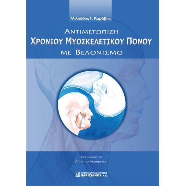ΑΝΤΙΜΕΤΩΠΙΣΗ ΧΡΟΝΙΟΥ ΜΥΟΣΚΕΛΕΤΙΚΟΥ ΠΟΝΟΥ ΜΕ ΒΕΛΟΝΙΣΜΟ. Φυσιοθεραπεία - Παθήσεις - Μυοσκελετικό