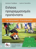 ΕΤΗΣΙΟΣ ΠΡΟΓΡΑΜΜΑΤΙΣΜΟΣ ΠΡΟΠΟΝΗΣΗΣ για ακαδημίες ποδοσφαίρου. Αθλήματα - Ποδόσφαιρο - Αναπτυξιακές ηλικίες