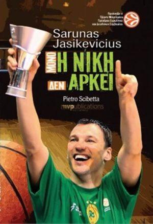 ΜΟΝΟ Η ΝΙΚΗ ΔΕΝ ΑΡΚΕΙ Sarunas Jasikevicius. Αθλήματα - Μπάσκετ - Βιογραφίες - Ιστορικά
