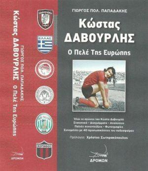 ΚΩΣΤΑΣ ΔΑΒΟΥΡΛΗΣ. Αθλήματα - Ποδόσφαιρο - Βιογραφίες